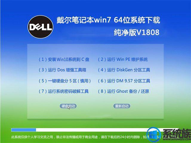 戴尔笔记本win7 64位ghost纯净版系统下载V1809