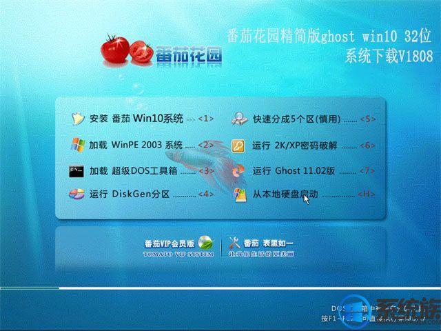 番茄花园精简版ghost win10 32位系统下载V1809