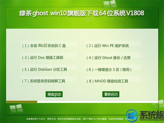 绿茶ghost win10旗舰版下载64位系统V1809