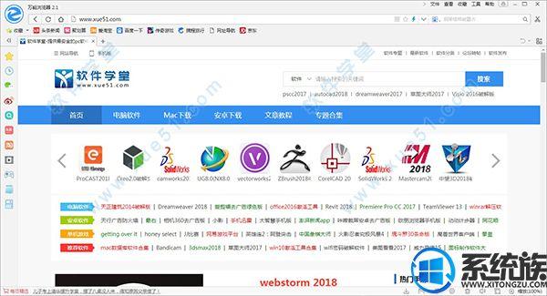 万能浏览器通用绿色版v2018