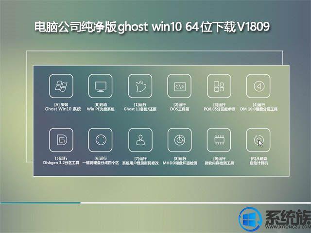 电脑公司纯净版ghost win10 64位下载V1809
