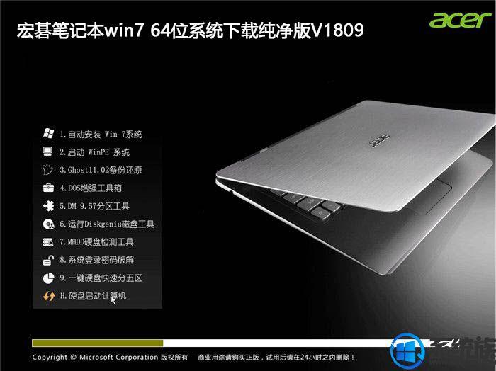 宏碁笔记本win7 64位系统下载纯净版V1809