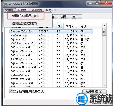Win7电脑中毒后打不开杀毒软件怎么办?