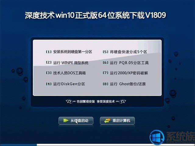 深度技术win10正式版64位系统下载V1809