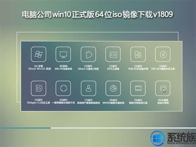 电脑公司win10正式版64位iso镜像下载v1809
