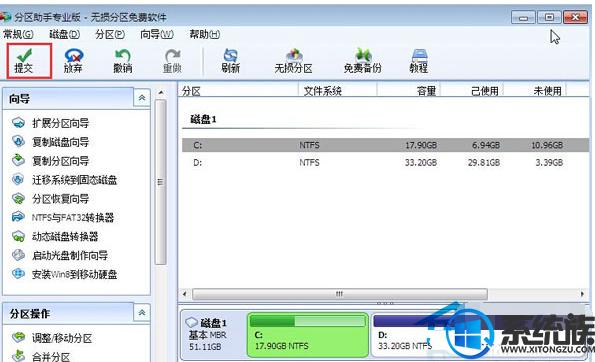 怎么样才能扩大win7系统的c盘的容量? 扩大win7系统的c盘容量的教程
