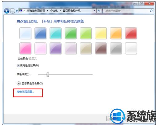 win7如何改变桌面文件字体 win7改变桌面文件字体的方法