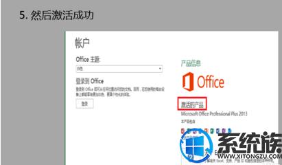office2013toolkit激活