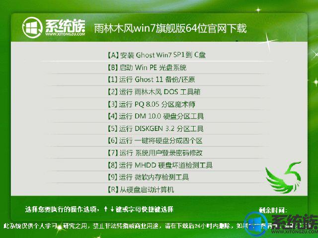 雨林木风win7旗舰版64位官网下载地址v1811