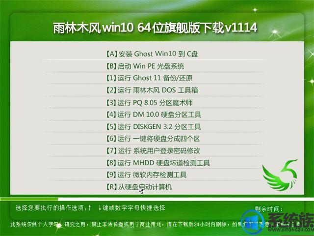 雨林木风win10 64位旗舰版下载v1114