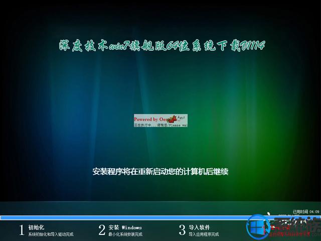 深度技术win7旗舰版64位系统下载V1114