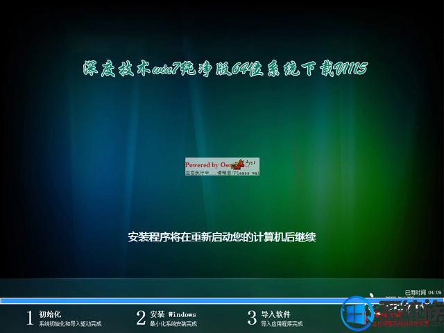 深度技术win7纯净版64位系统下载V1115
