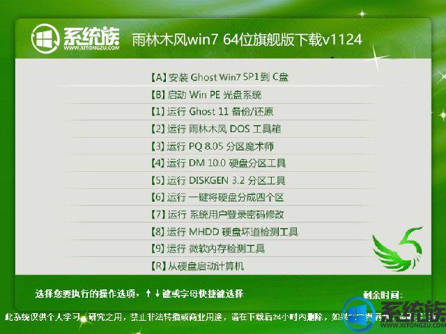 雨林木风win7 64位旗舰版下载v1124