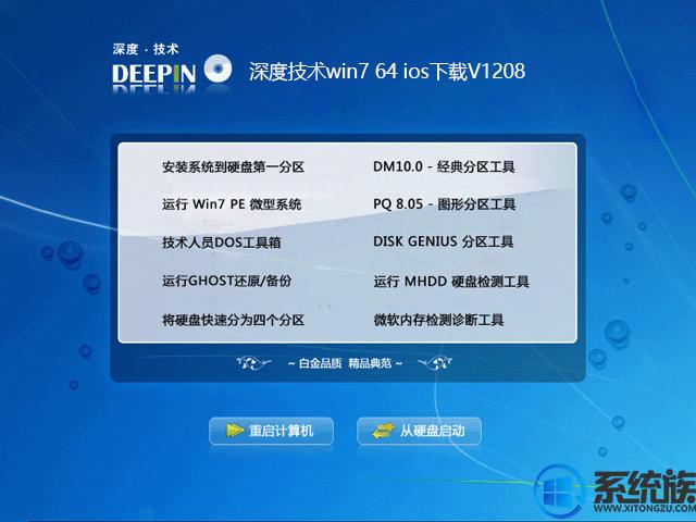 深度技术win7 64 ios下载V1208