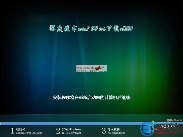 深度技术win7 64 ios下载v1210
