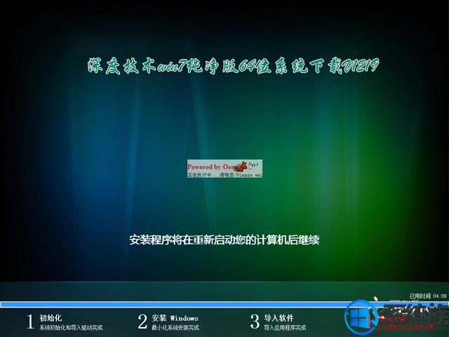 深度技术win7纯净版64位系统下载V1219
