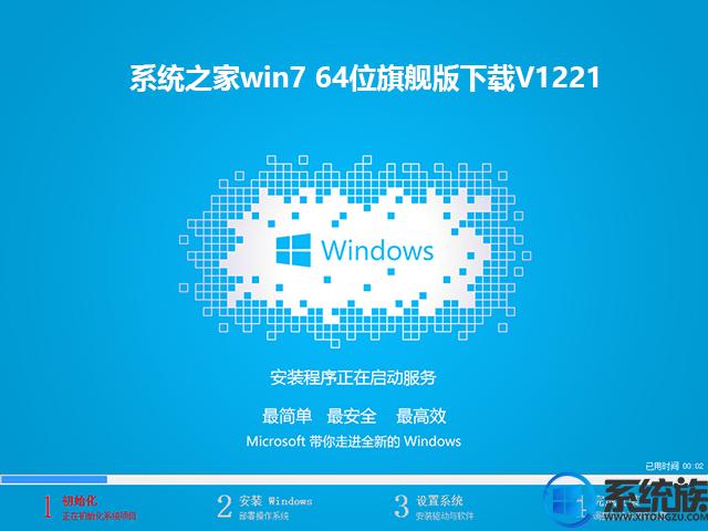 系统之家win7 64位旗舰版下载V1221