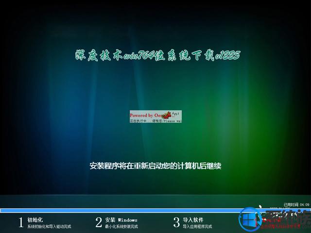 深度技术win764位系统下载v1225