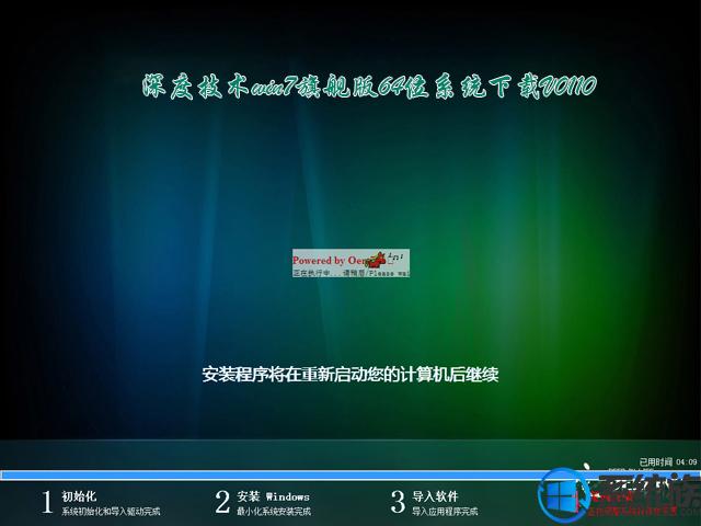 深度技术win7旗舰版64位系统下载V0110
