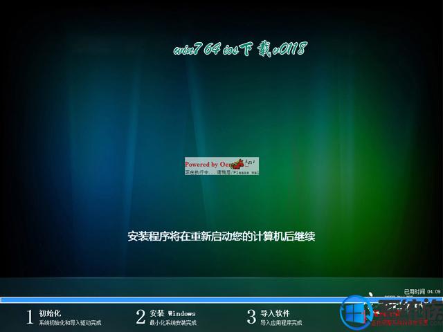 深度技术win7 64 ios下载v0118