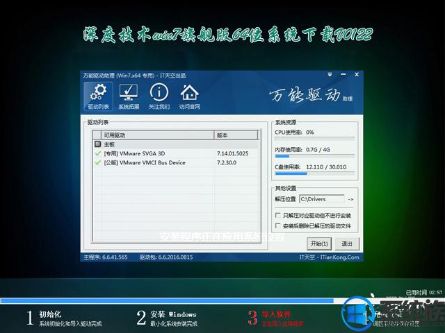 深度技术win7旗舰版64位系统下载V0122