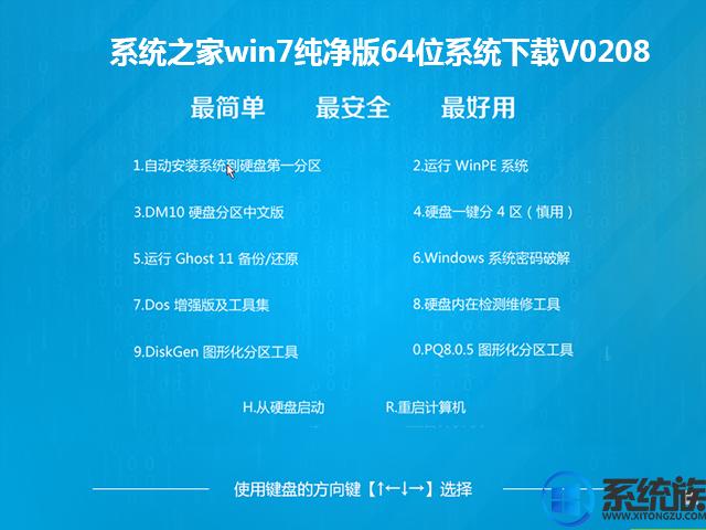 系统之家win7纯净版64位系统下载V0208