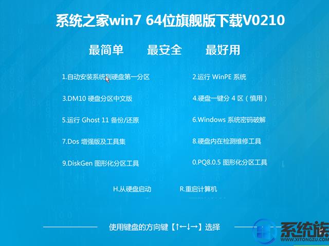 系统之家win7 64位旗舰版下载V0210