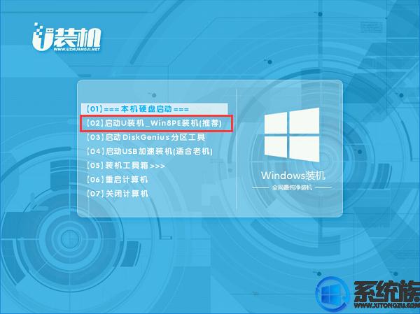 教授三星370E4J-K03怎么用U盘启动工具改装Win7系统教程