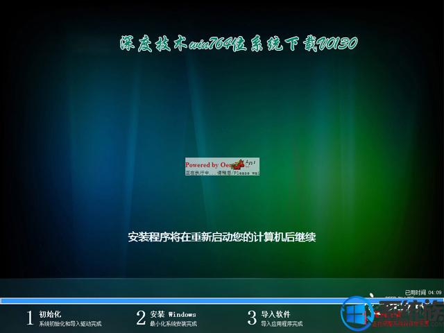 深度技术win764位系统下载V0130