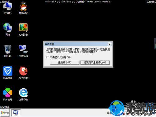 Win7系统的安全模式怎么退出|退出Win7安全模式的操作方法