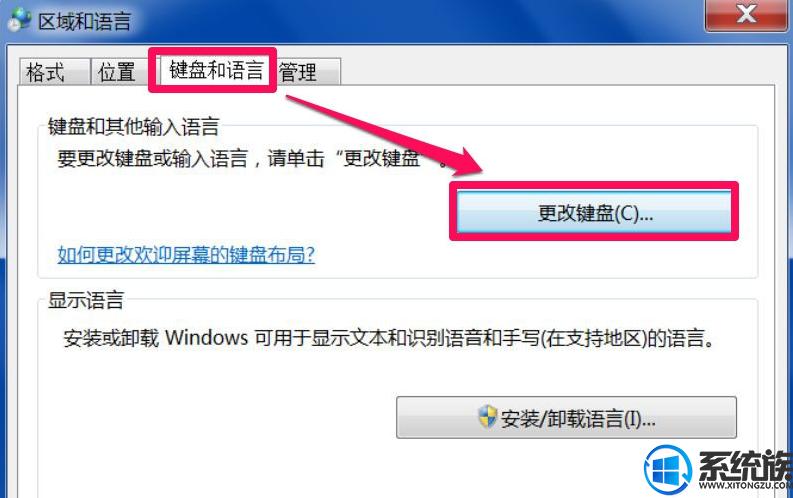Win7系统输入法不见了怎么办