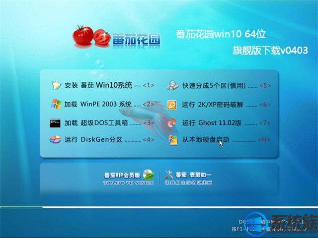 番茄花园win10 64位旗舰版下载v0403