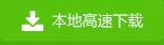 小编细讲宏碁TMTX40-G1-757X安装Win10专业版是如何操作的