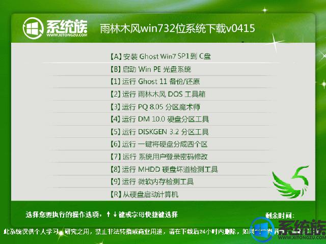 雨林木风win732位系统下载v0415