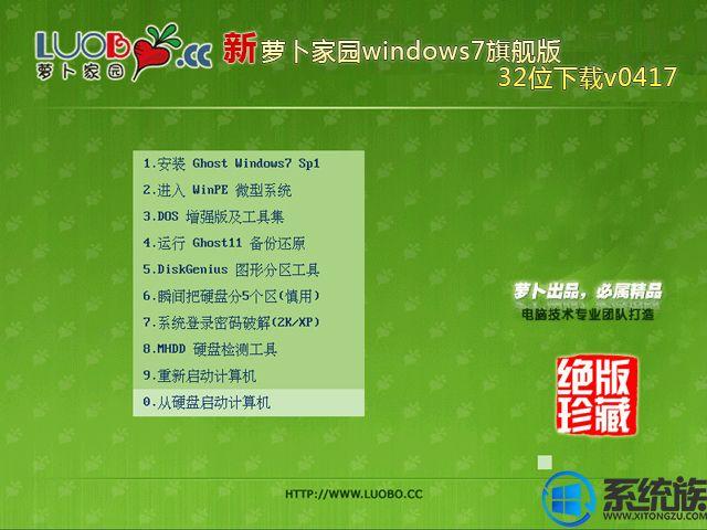 萝卜家园windows7旗舰版32位下载v0417