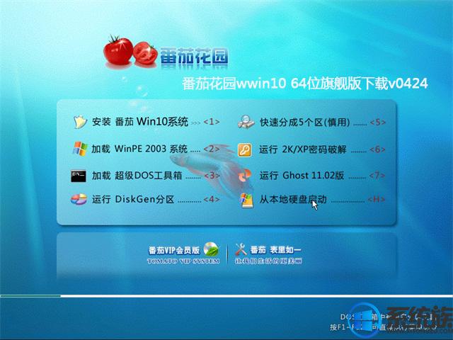 番茄花园wwin10 64位旗舰版下载v0424