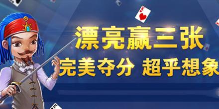 真金炸金花50元提现_50元可提现的炸金花棋牌下载手游