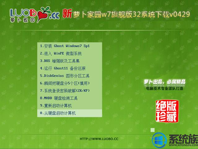 萝卜家园w7旗舰版32系统下载v0429