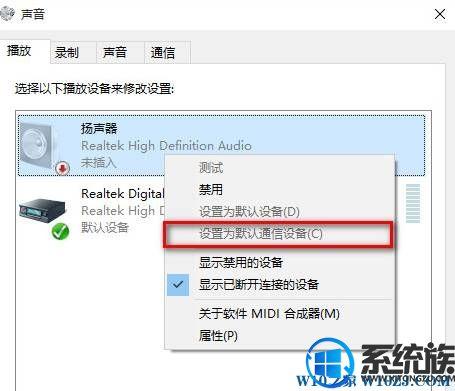 Win10系统没声音提示未安装任何音频输出设备的解决方法