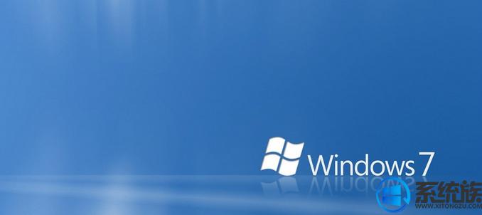 激活Win7系统的密钥_免费获取Win7激活密钥_Win7永久密钥