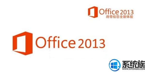 office2013更新升级密钥 2019最新office2013激活密钥