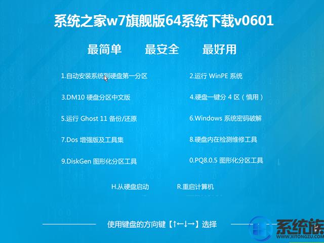 系统之家w7旗舰版64系统下载v0601