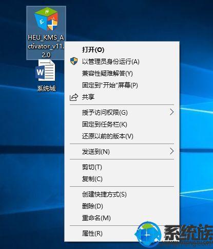 下载Win10激活工具进行激活office2013的方法【图文】