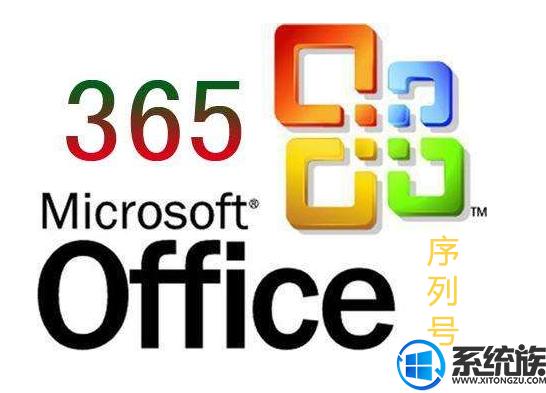这个月新office365序列号激活码|同享最新office365激活序列号