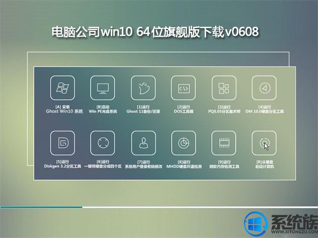 电脑公司win10 64位旗舰版下载v0608