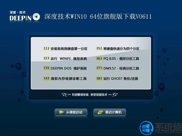 深度技术win10 64位旗舰版下载v0611