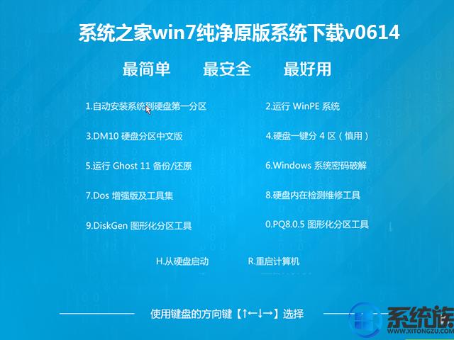 系统之家win7纯净原版系统下载v0614