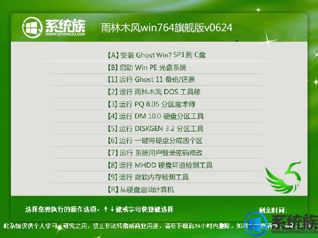 雨林木风win764旗舰版v0624
