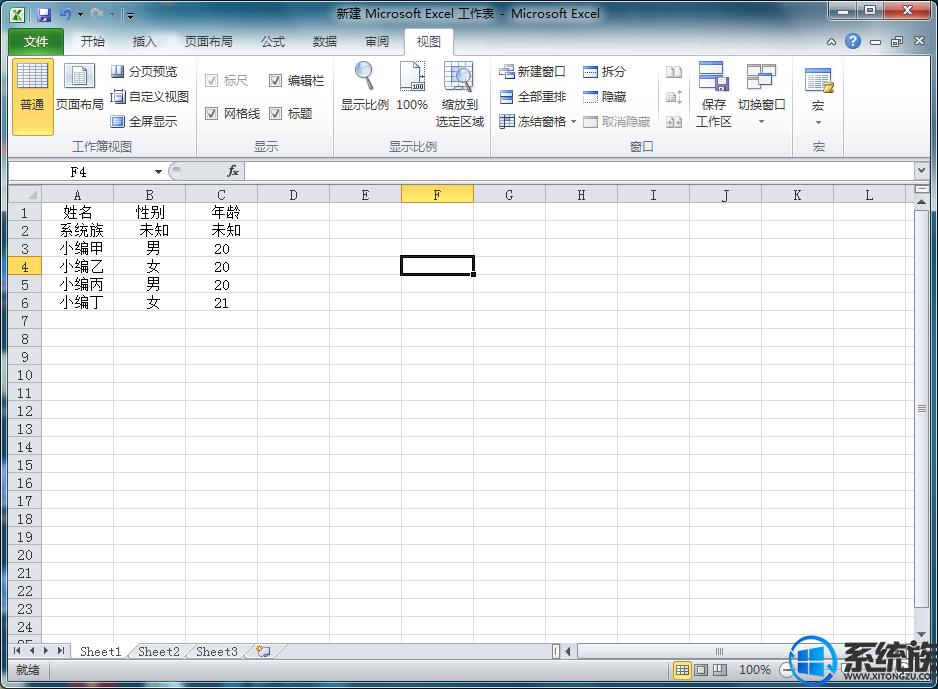 如何让Excel固定表头|在Win7系统上Excel快速冻结窗口的技巧