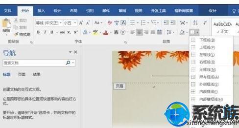 小编教你在Win10系统上给word文档做背景美化的操作教程